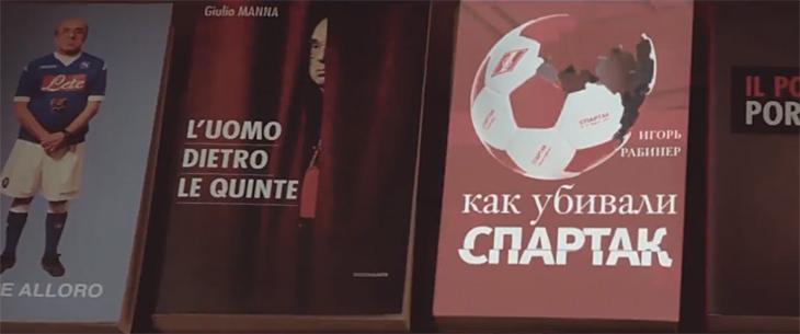 Классное промо «Спартака» к игре с «Наполи»: кадры из «Молодого Папы» и отсылка на Игоря Рабинера