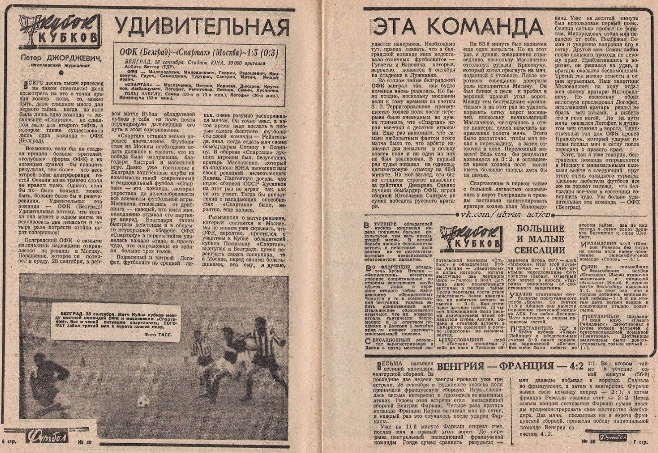 55 лет назад «Спартак» дебютировал в еврокубках. Дебютный гол забил Юрий Семин!