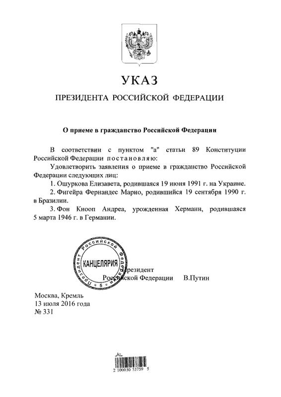 Помог Путин, освободили от экзамена. Как бразильца Фернандеса натурализовали для сборной России