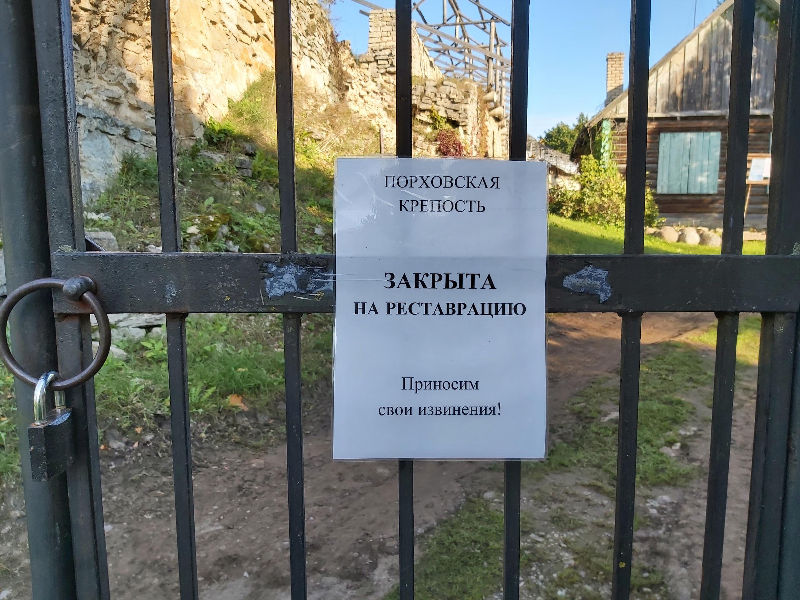 «Порхов все-таки пробил Дно». Футбол в Псковской области