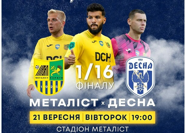 В Кубке Украины огонь! Возрождение великого клуба и дебютный гол англичанина