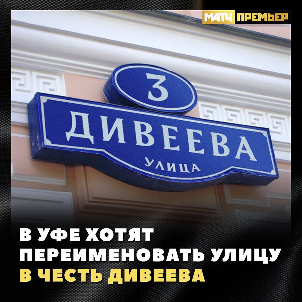 Улица имени Дивеева. Почему «юмор» ФК «Уфа» никто не понимает