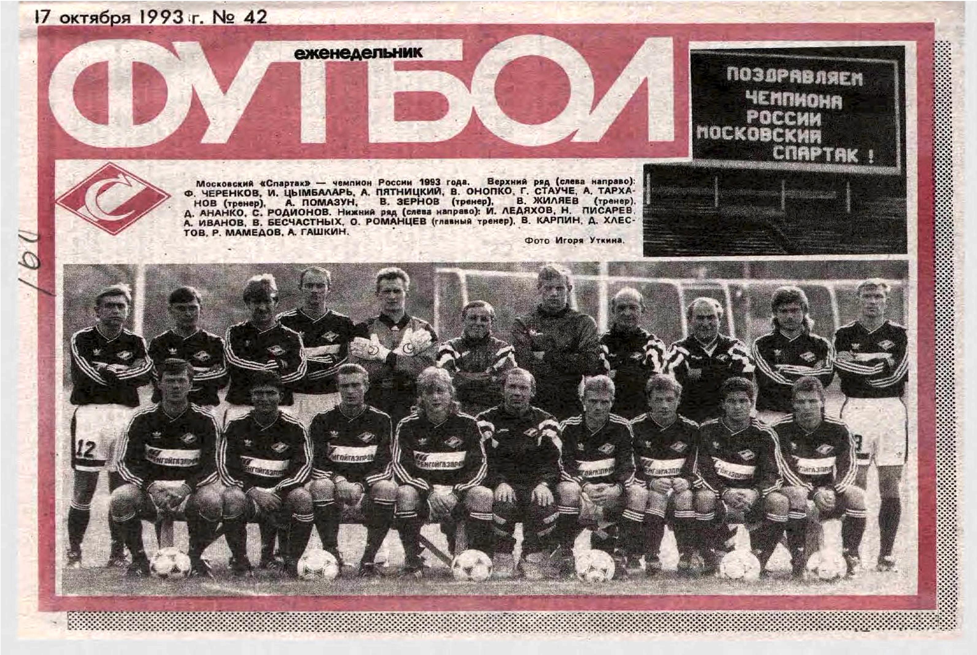 28 лет назад «Спартак» во второй раз подряд стал чемпионом России. Романцев был раздражен: все из-за ничьи с аутсайдером