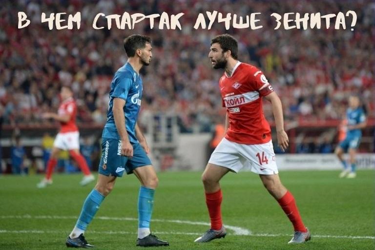 В чем Спартак лучше Зенита?